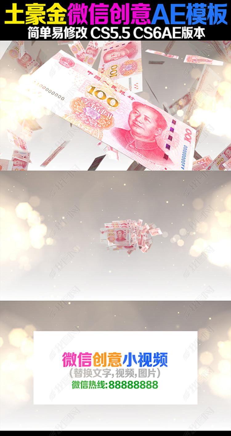 人民币土豪金微信创意小视频AE模板