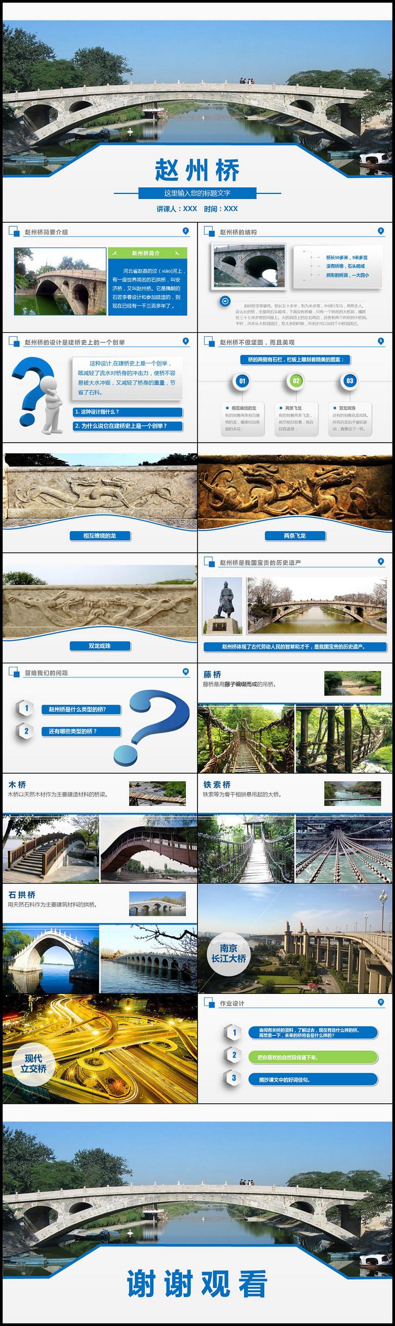 赵州桥人教版教案设计语文ppt课件图片
