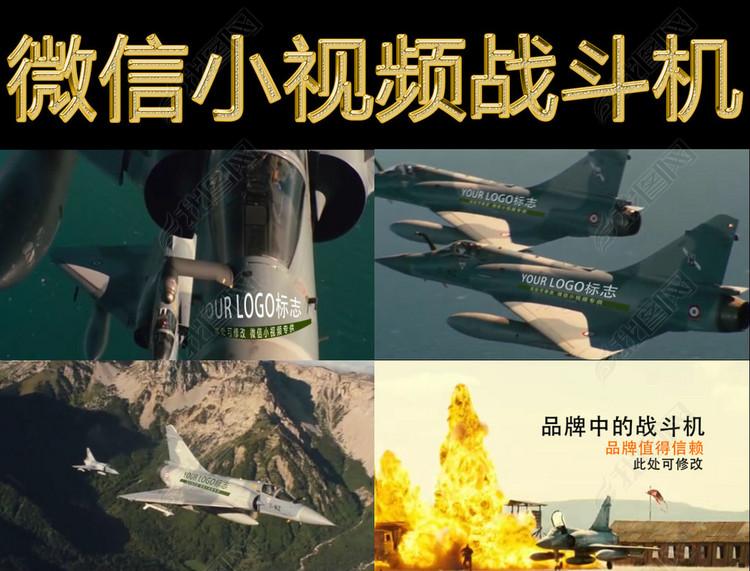 微信微商小视频飞机战斗机