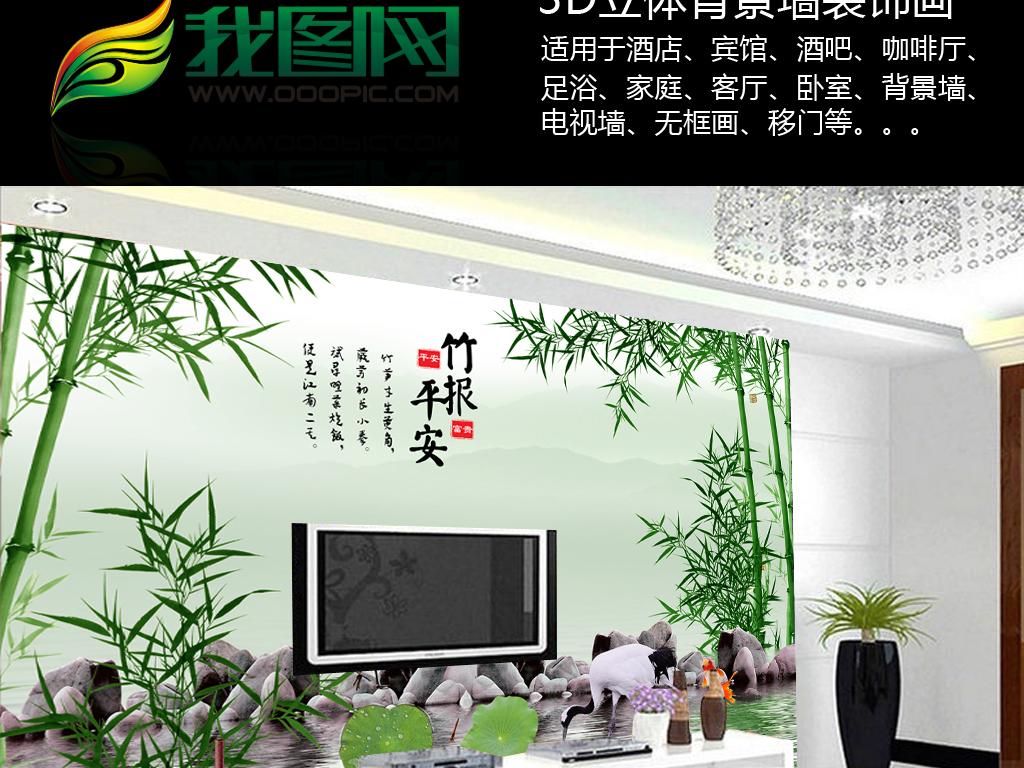 效果图电视墙壁画墙画壁纸装饰画国画瓷砖仙鹤图仙鹤图片仙鹤的图片