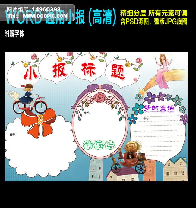 童话梦幻小镇公主手绘小报手抄报素材