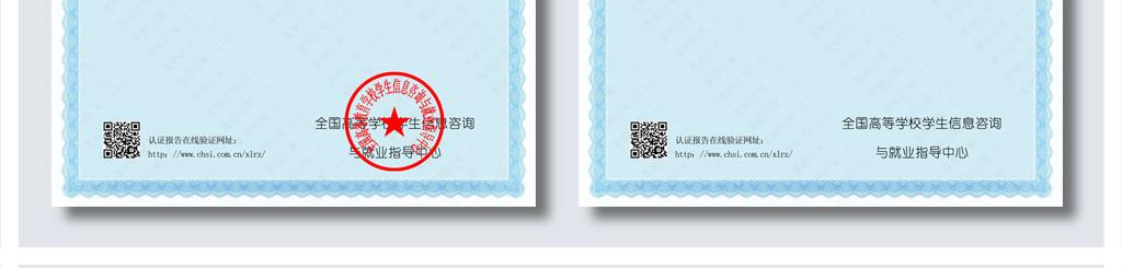 中国教育学历�z*.{�_新版中国高等教育学历认证报告