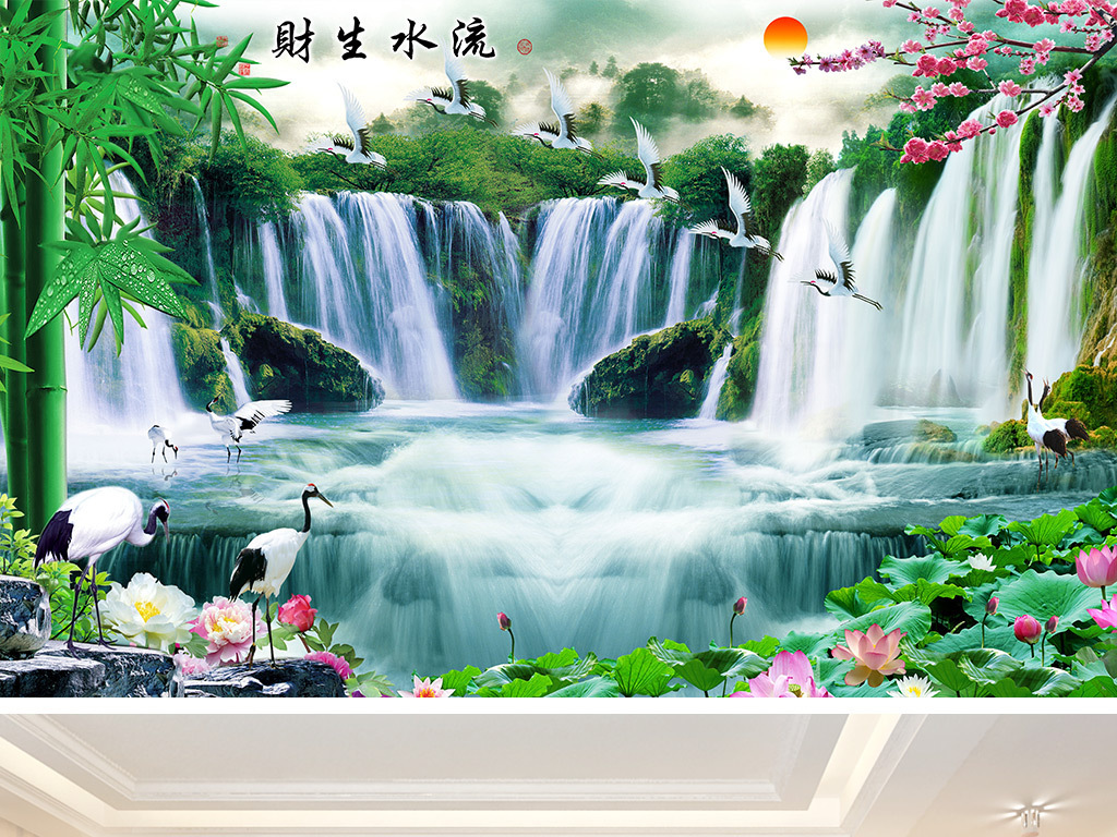 流水生财山水瀑布风景