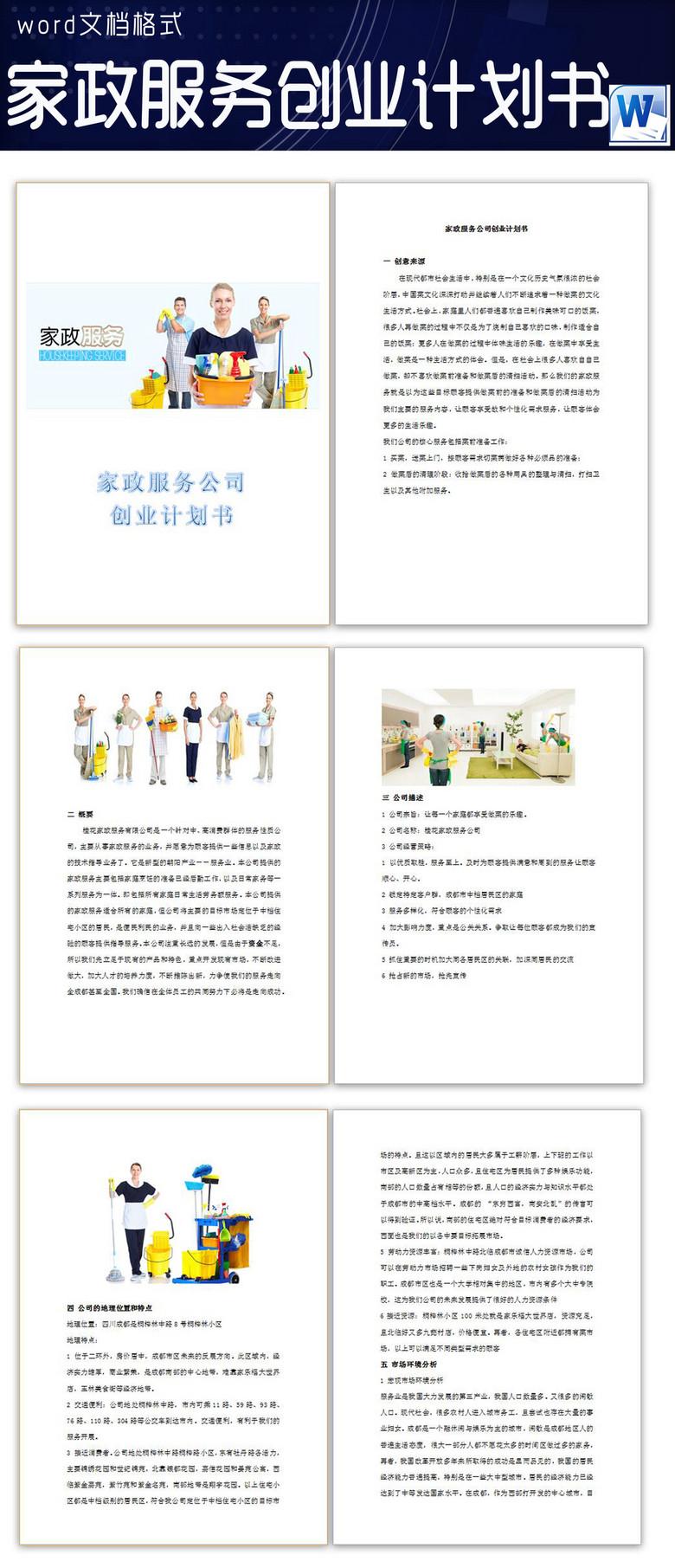 家政服务公司创业计划书22P模板下载 word doc格式素材 图片0.44MB 创业计划书大全 商业策划