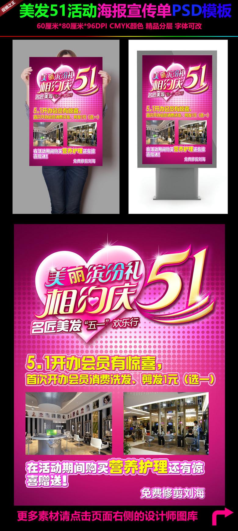51美发店活动海报宣传单PSD