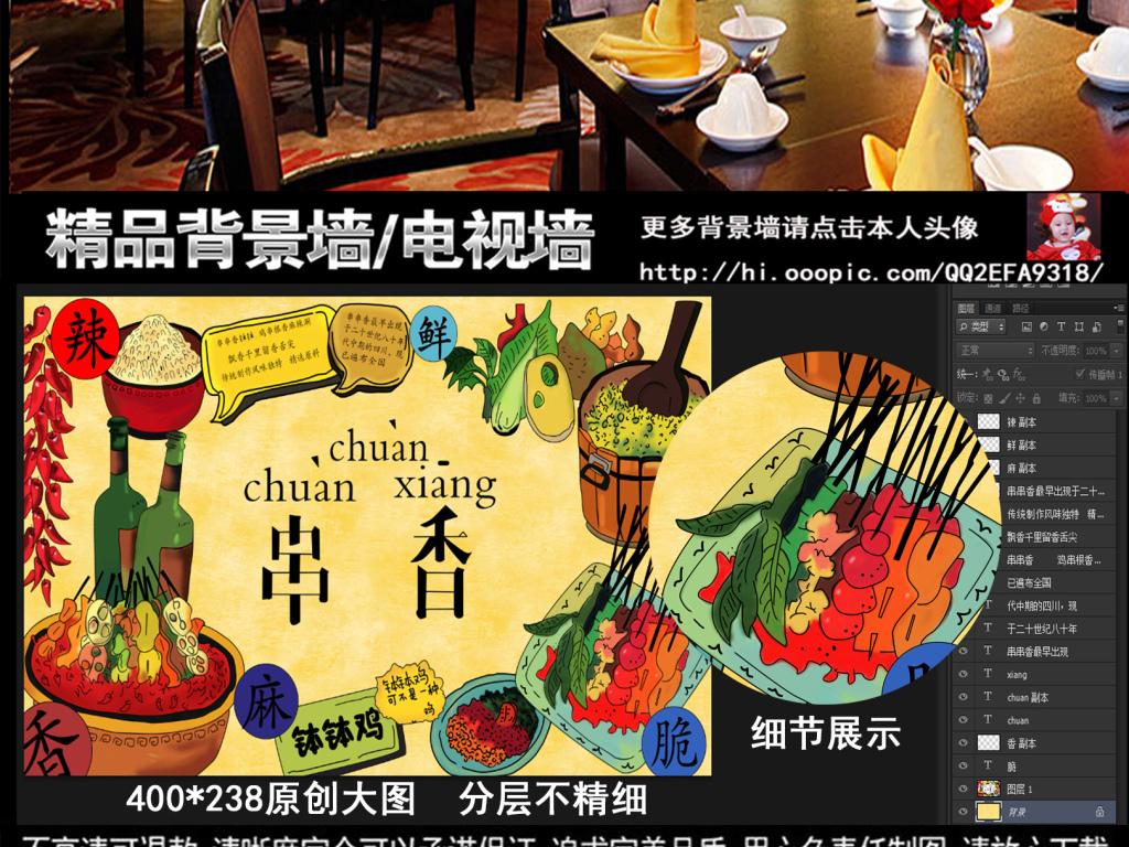 饮食类pop手绘海报