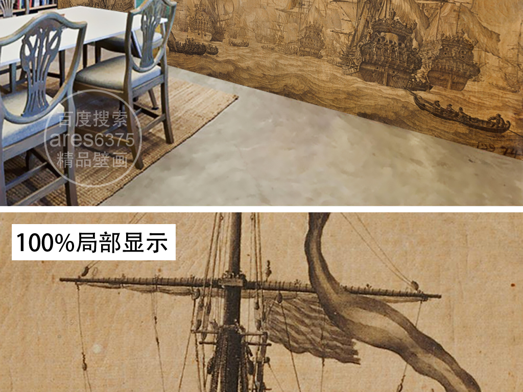 欧式手绘航海帆船牛皮纸名画壁画背景墙图片设计素材
