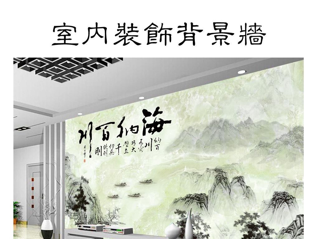 海纳百川中式水墨画背景墙图片
