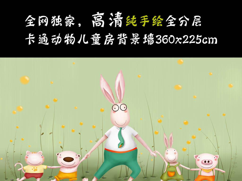高清手绘兔子一家可爱小动物儿童房背景墙
