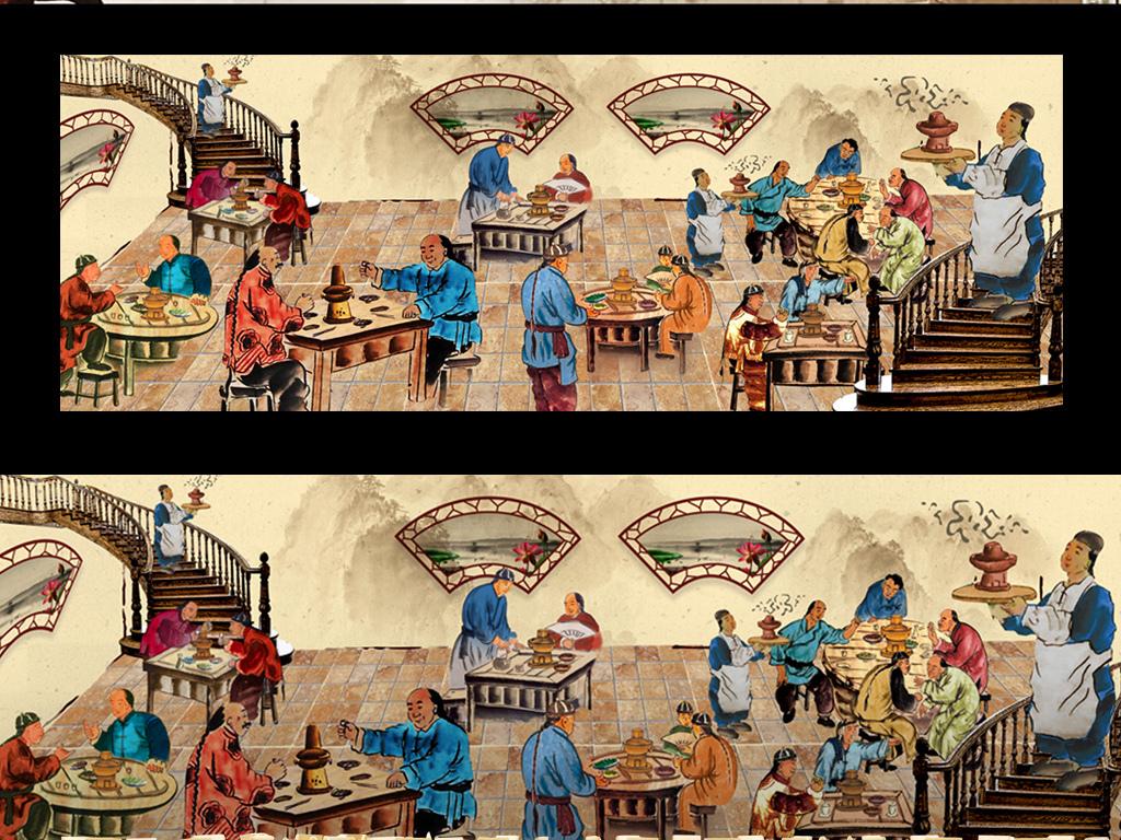 画墙体水墨手绘老火锅店涮羊肉灯笼楼梯清代人物风俗羊肉馆民俗北京