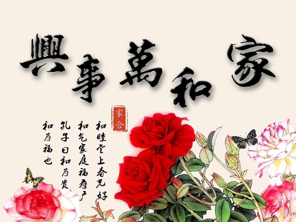 家和万事兴红色牡丹花卉中式玄关