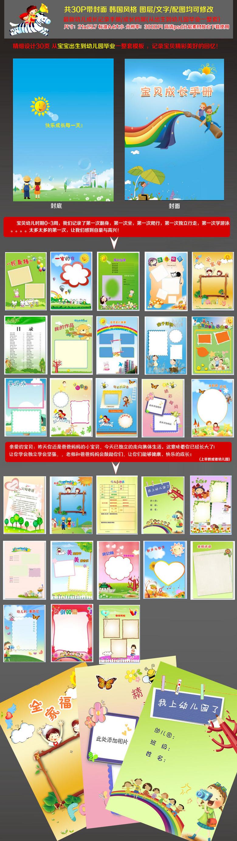 记录手册_幼儿成长档案记录手册模板