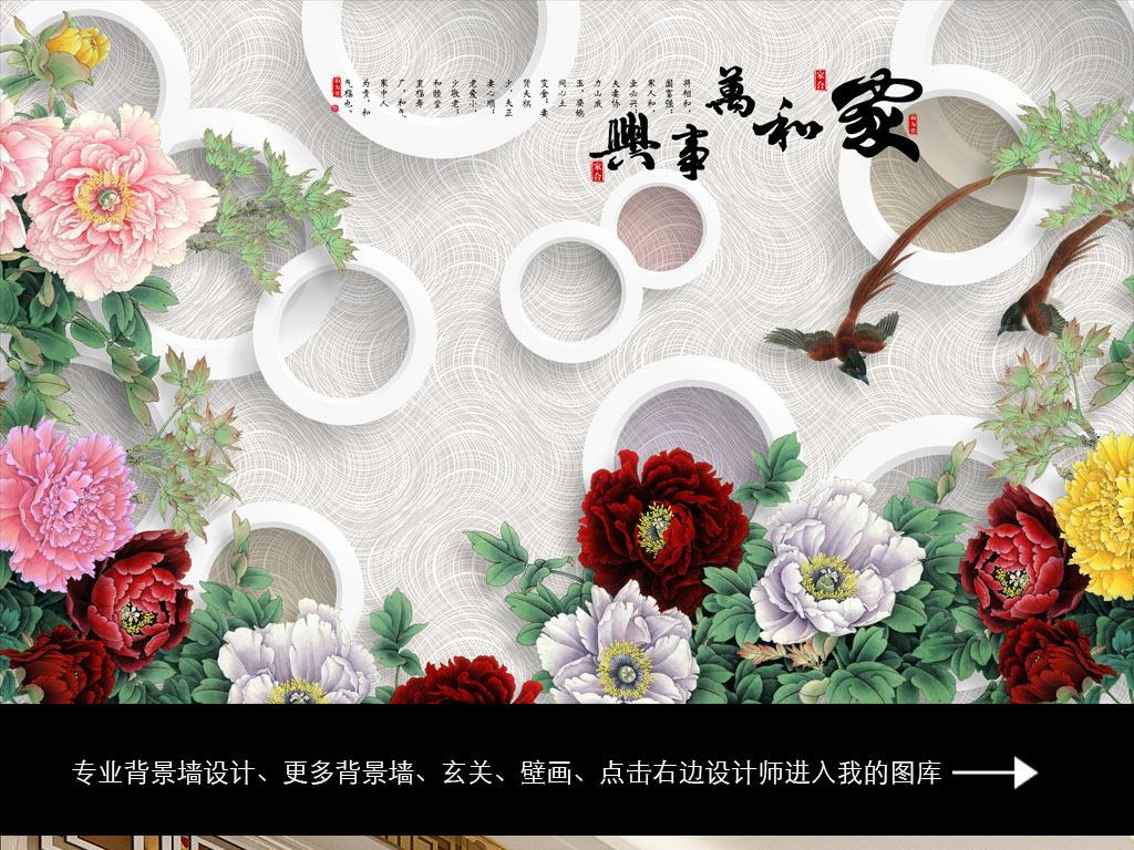 手绘中式花卉3d立体电视背景墙壁画005