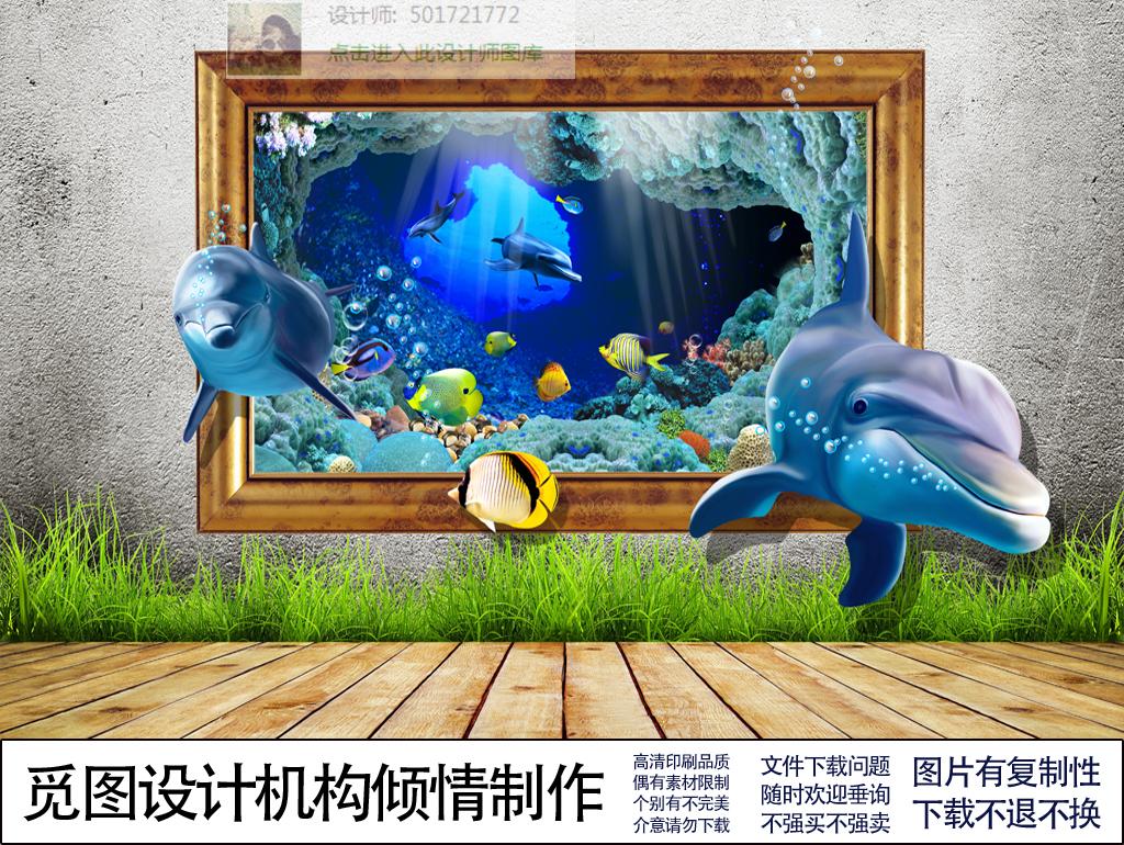 3d草地鲨鱼海豚热带鱼觅觅壁画