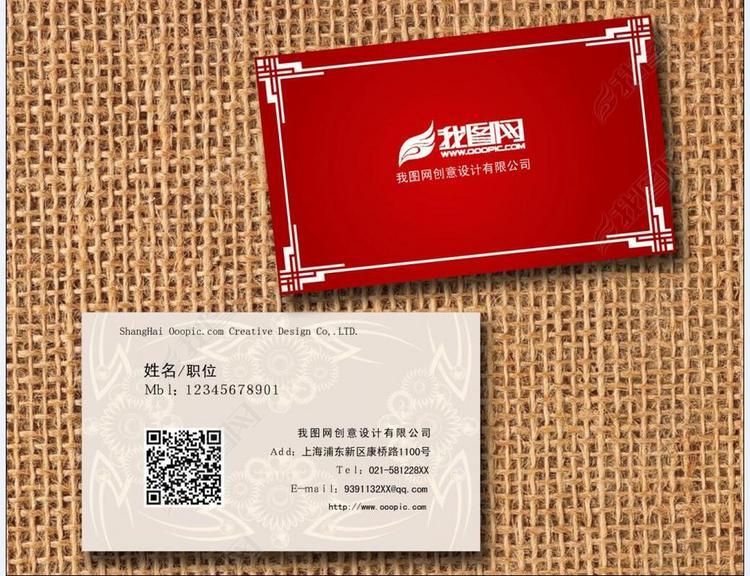 红色中国风简约古典名片设计模板