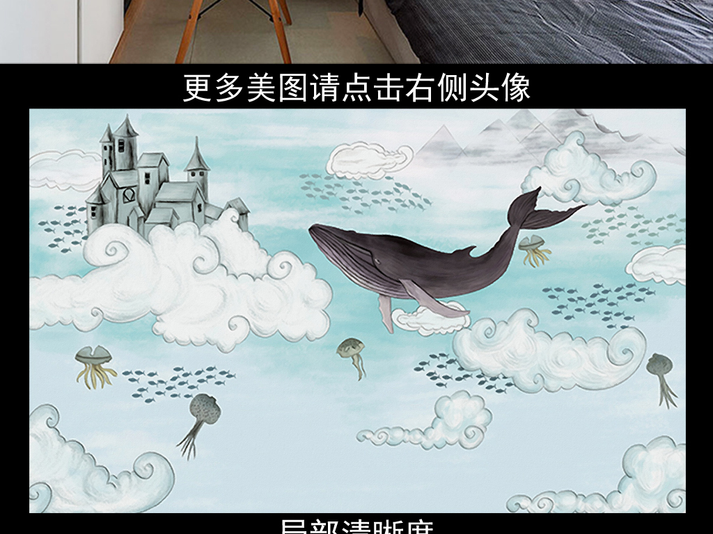 大型油画美式田园美式手绘彩铅手绘水彩美式卡通儿童鲸鱼