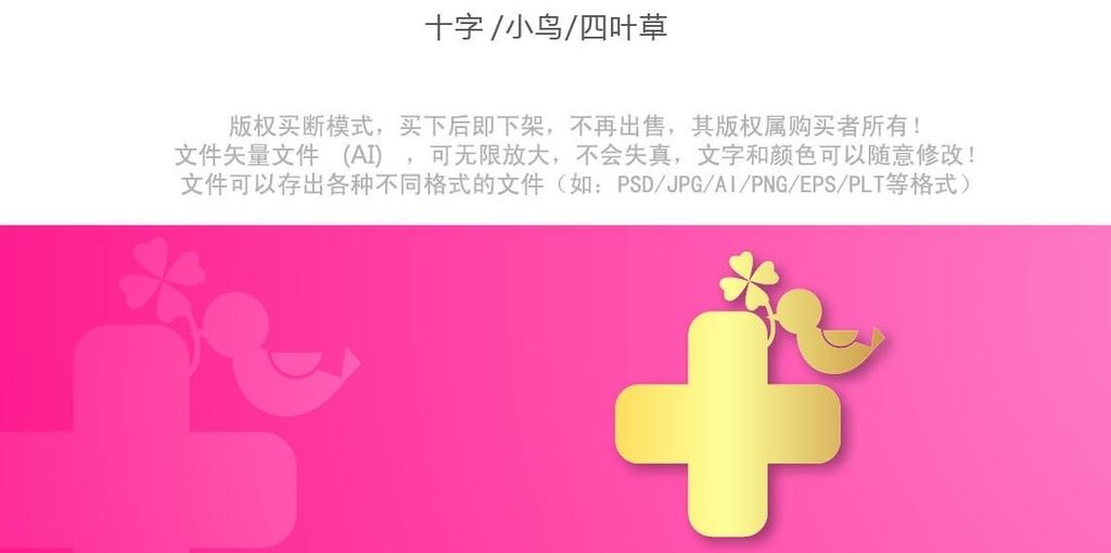红十字标志医药卫生医院LOGO