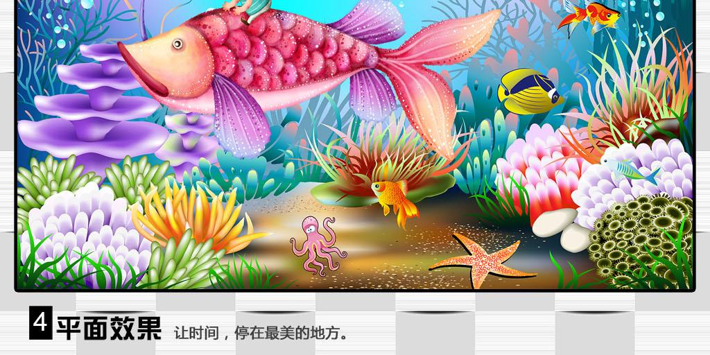 3d立体卡通小女孩梦幻海底世界背景墙