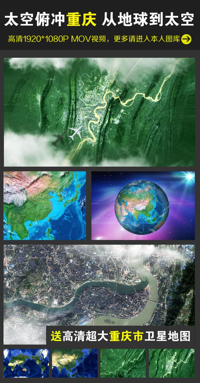 太空俯冲地球定位重庆市卫星地图视频