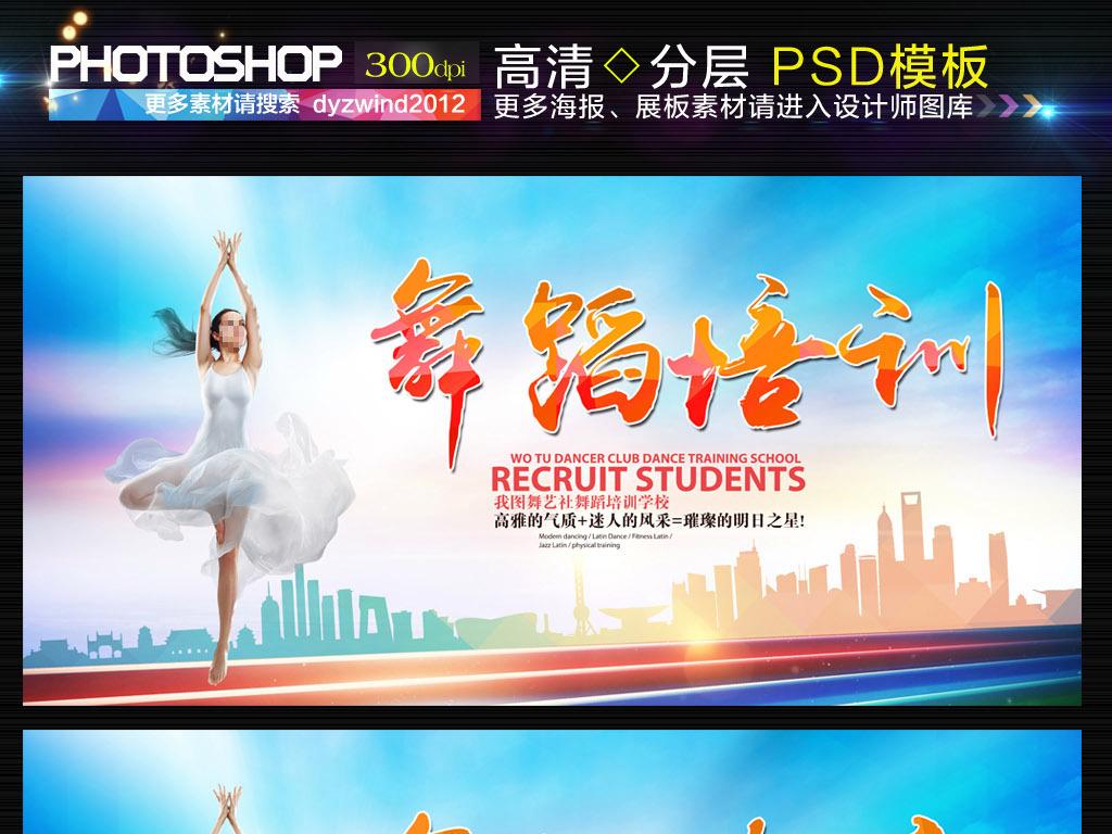 舞蹈培训舞蹈大赛展板海报背景图