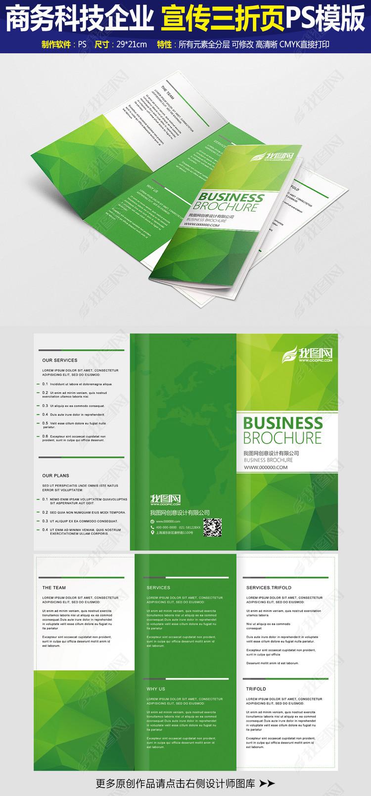 绿色科技公司三折页设计
