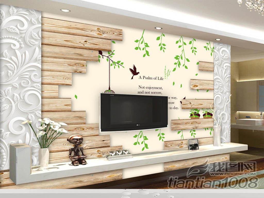 手绘树叶木板3d电视背景墙