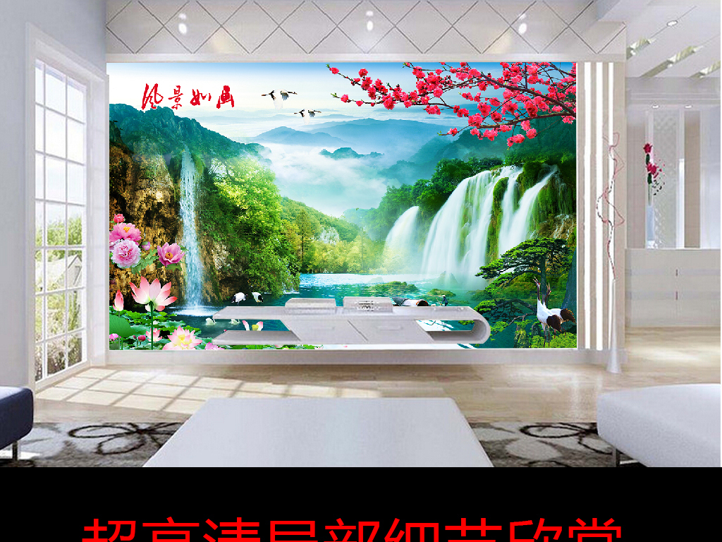 山水画瀑布风景如画电视背景墙效果图 15026621 电视背景墙效果图