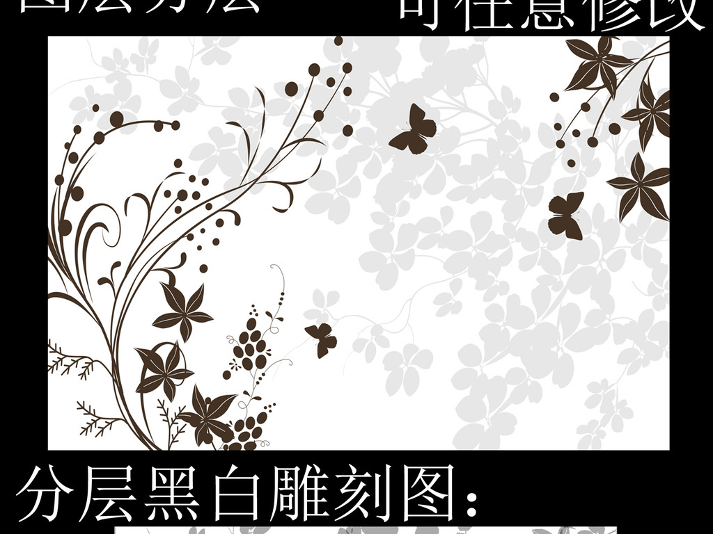 欧式黑白剪影花藤蝴蝶电视背景墙壁画效果图 15029001 欧式电视背景图片