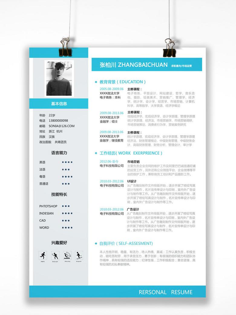 企业办公A4简历封面个人简历模板PSD