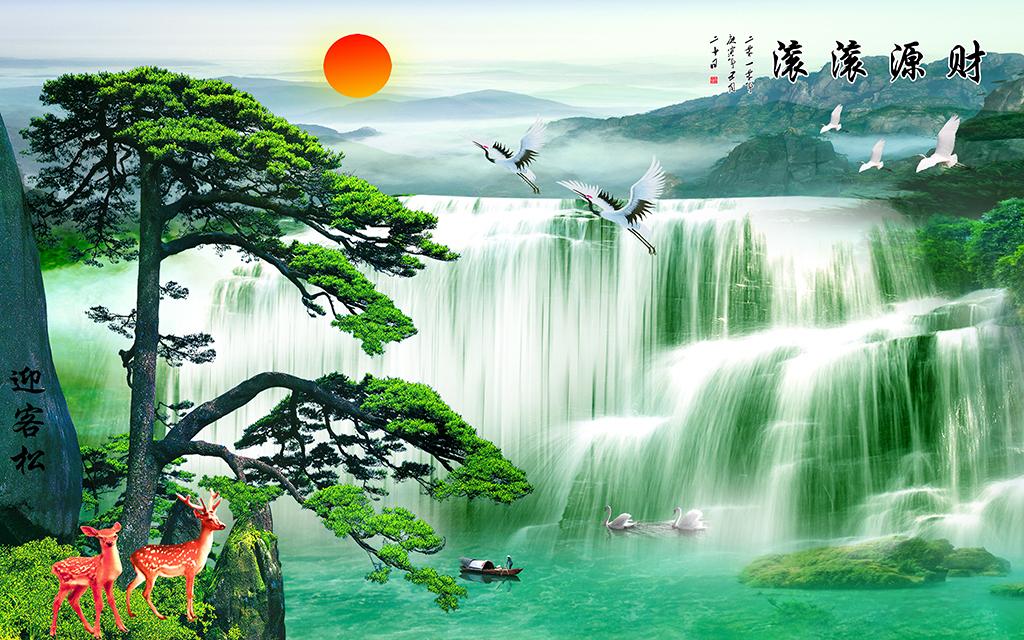 财源滚滚迎客松瀑布山水风景画图片