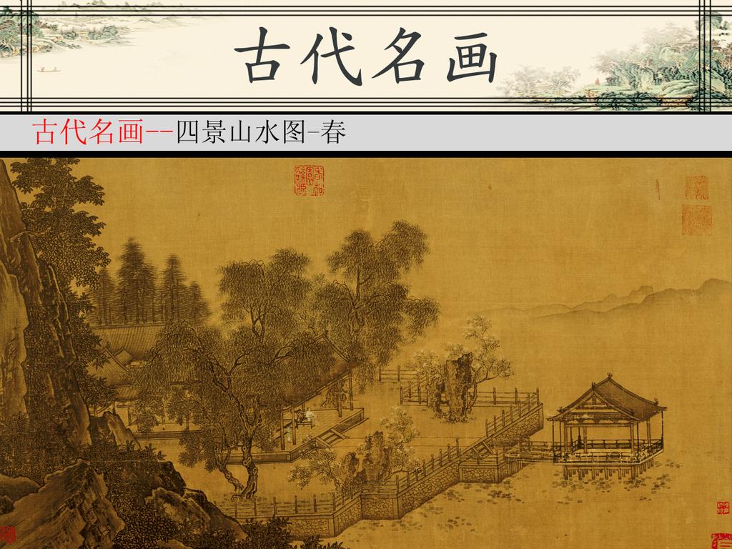 四景山水图-春图片
