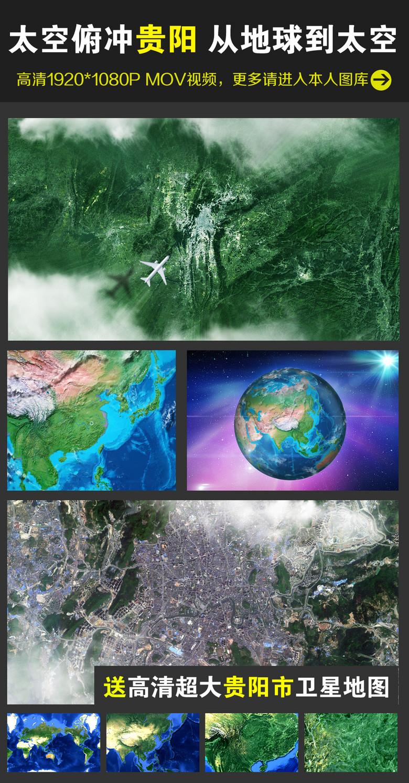 太空俯冲地球定位贵阳市卫星地图视频