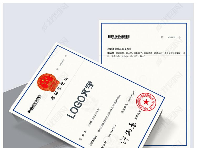 2018全套商标注册证模板