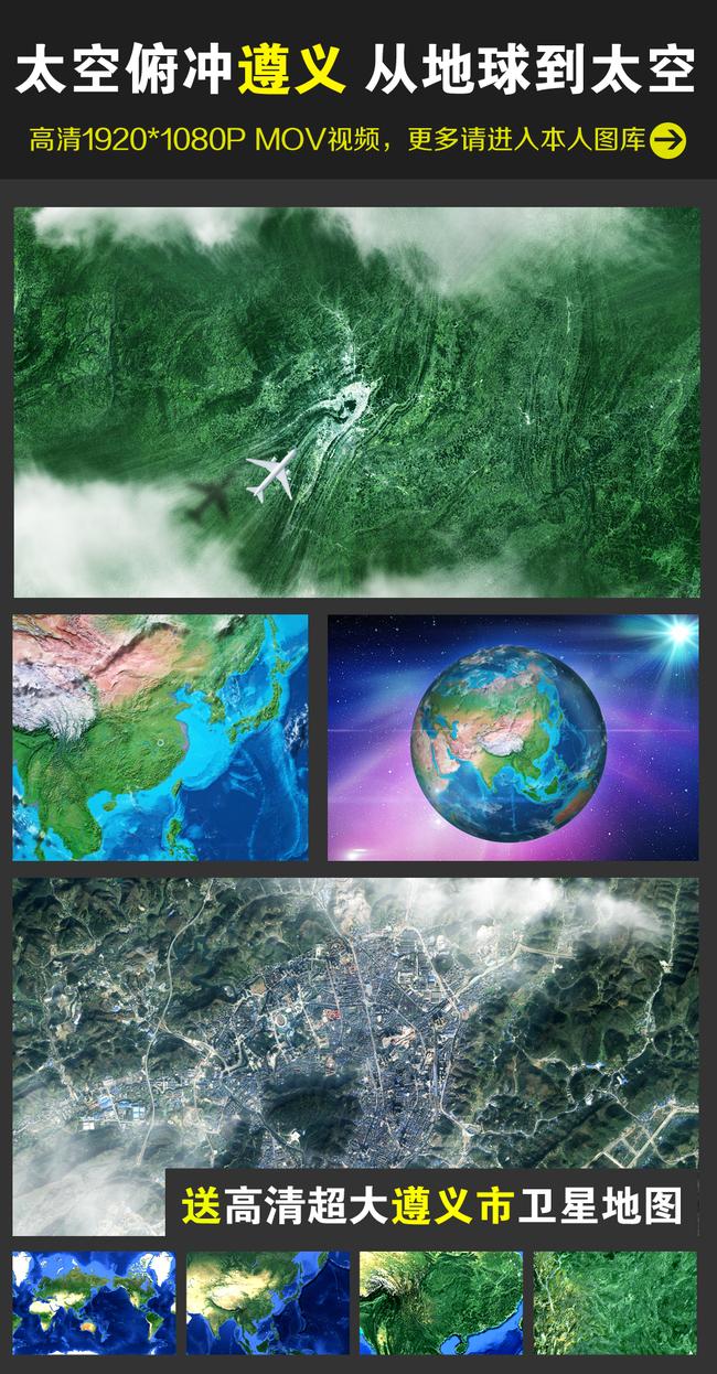 太空俯冲地球定位遵义市卫星地图视频