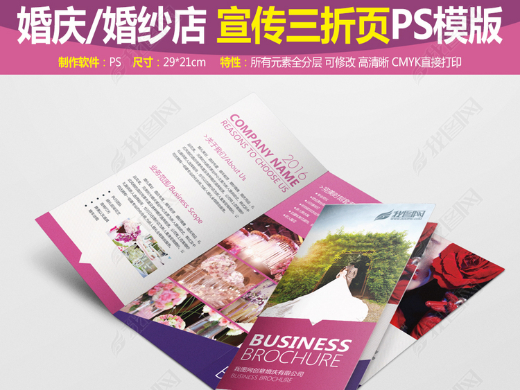 婚庆韩式宣传三折页设计模板