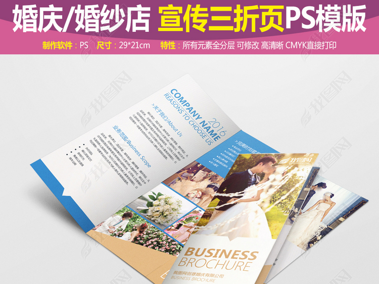 婚庆店宣传三折页设计模板