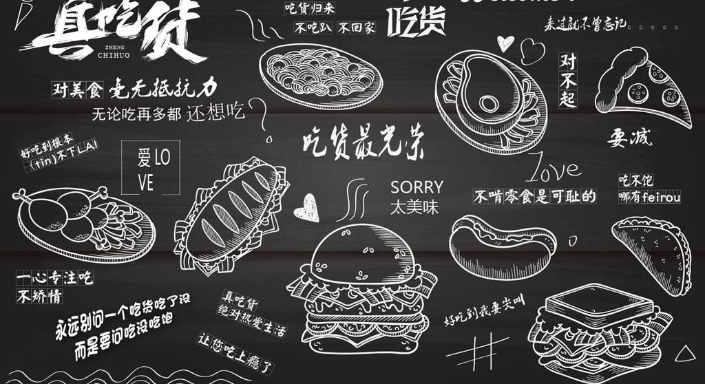 咖啡手绘                                  黑板