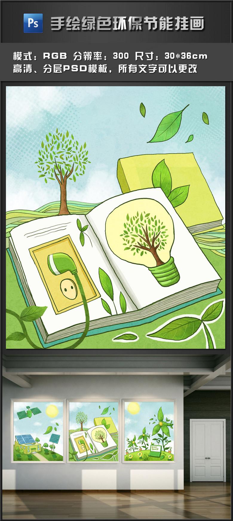 手抄报|小报 环保手抄报 爱护动植物手抄报 > 手绘绿色环保节能小报