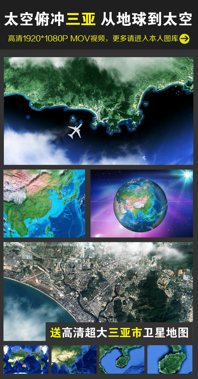 太空俯冲地球定位三亚市卫星地图视频