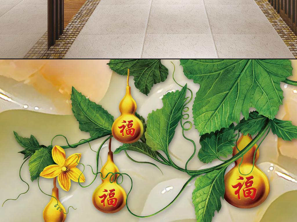 玉雕牡丹花葫芦福字九鱼图玄关过道背景墙