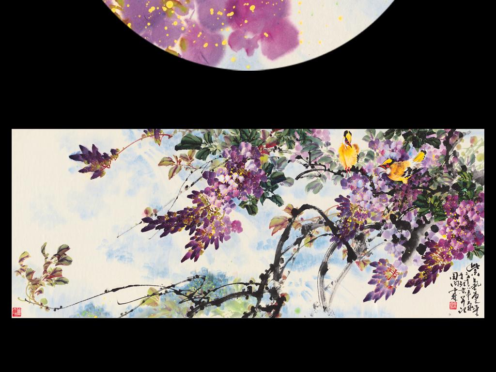 超高清手绘国画紫藤花开富贵国色天香背景墙