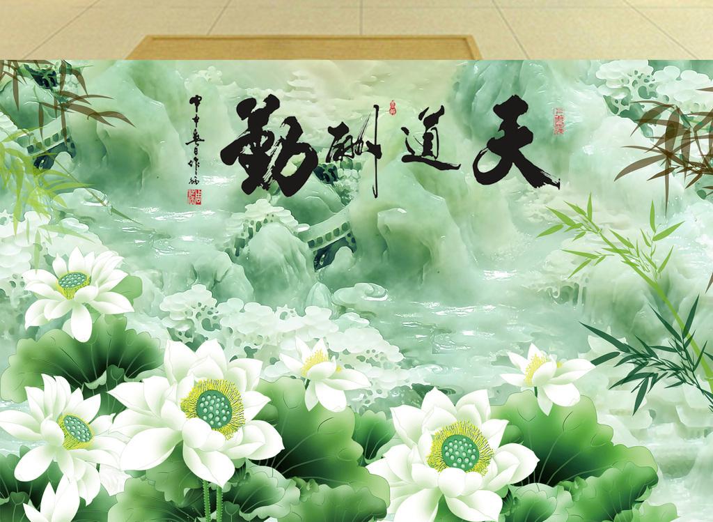 山水画玉雕荷花客厅电视背景墙