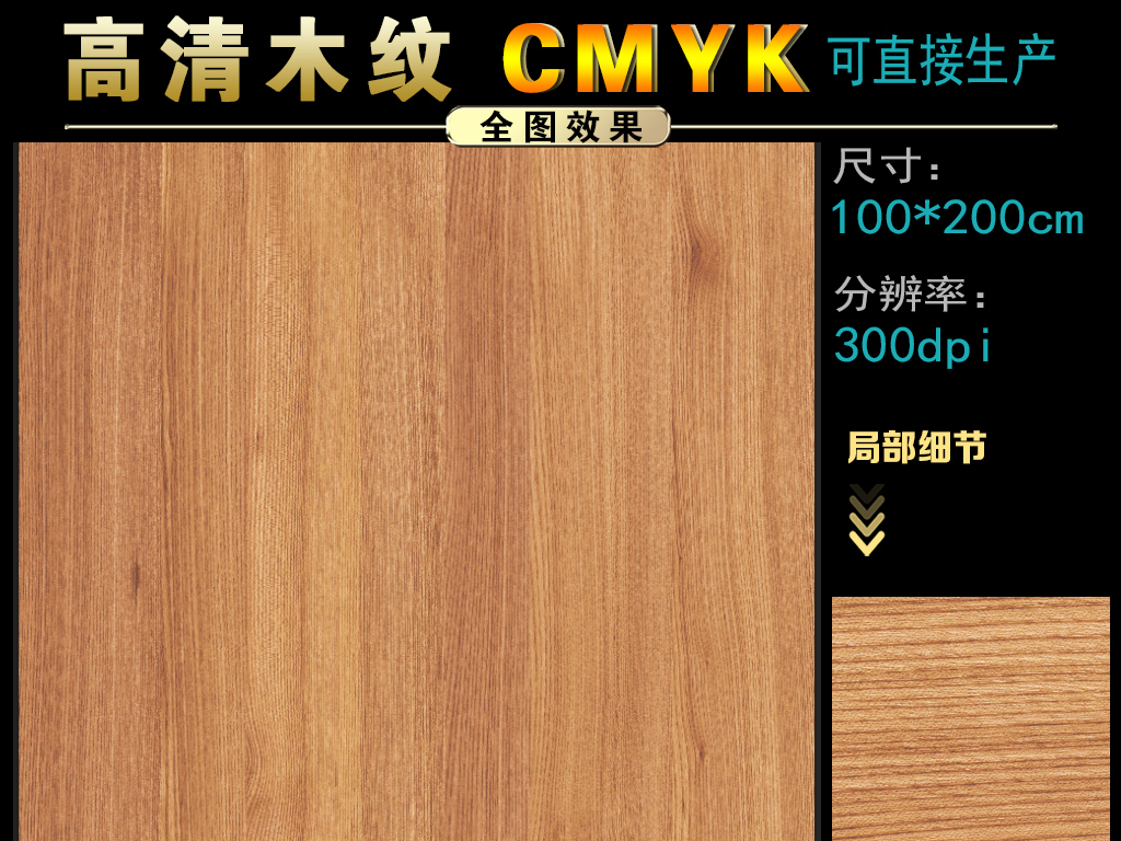 樱桃木白影木                                  家具木纹装修地板橱