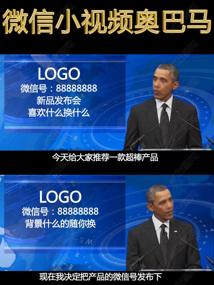 微信微商小视频奥巴马