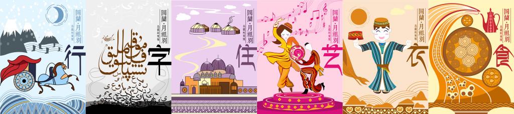 新疆少数民族特色维吾尔族类海报设计