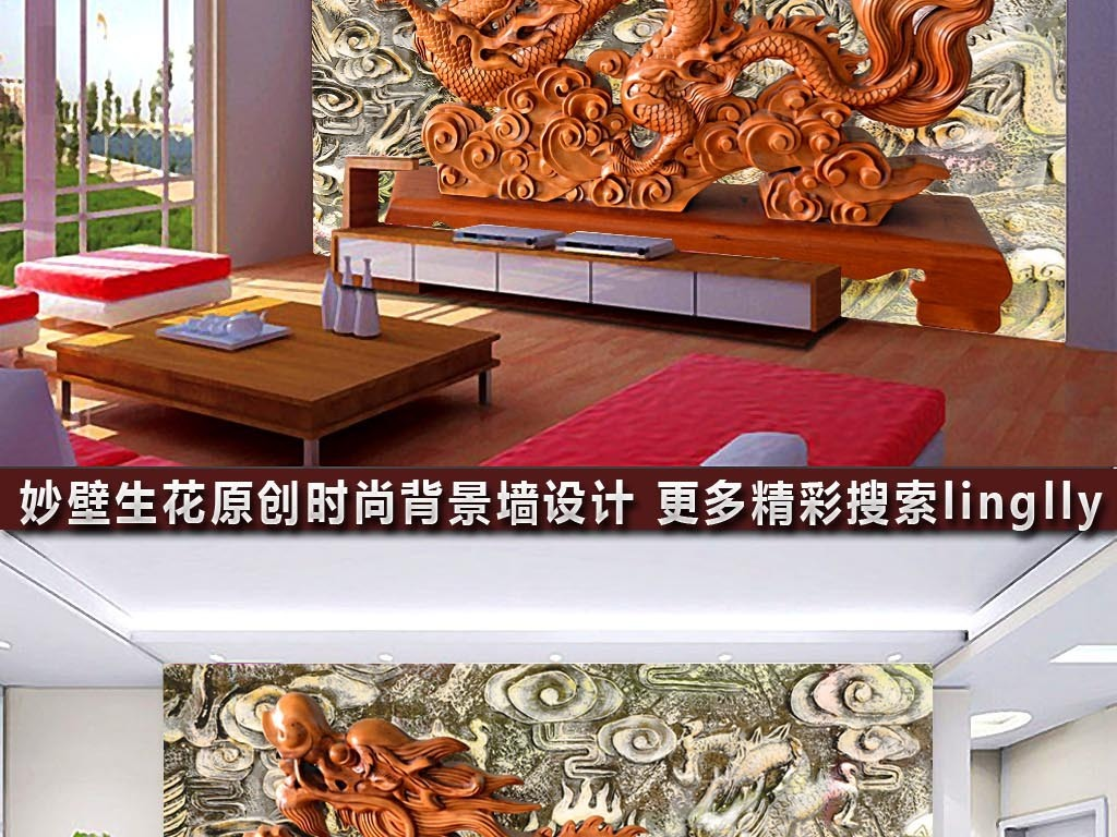 3d石雕木雕龙图电视背景墙
