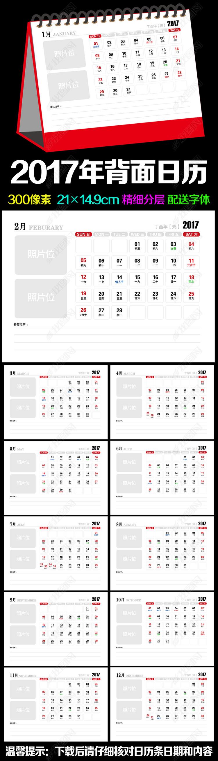 2017年鸡年台历挂历长型背面日历条17
