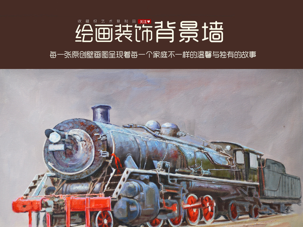 纯手绘油画老火车艺术壁画