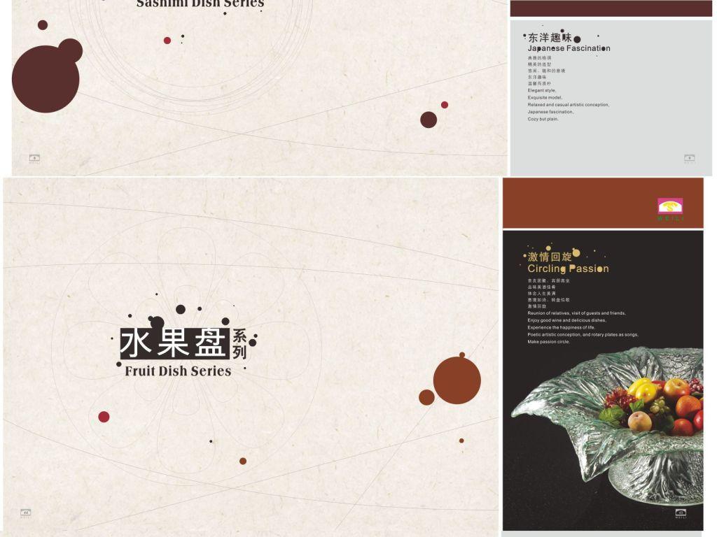 垃圾桶展示宣传排版画册画册排版设计画册的排版画册