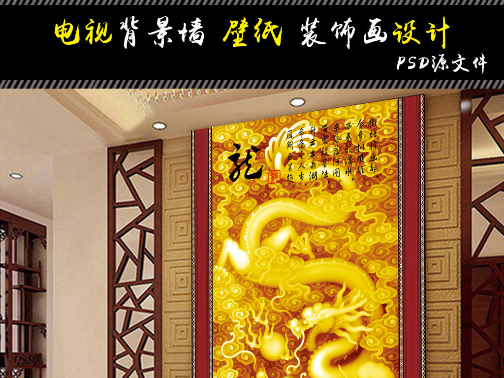 背景墙|装饰画 玄关 浮雕玄关 > 中国龙玉雕古典玄关图